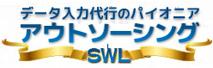 データ入力|入力代行|入力会社ならSWLのアウトソーシングサービス